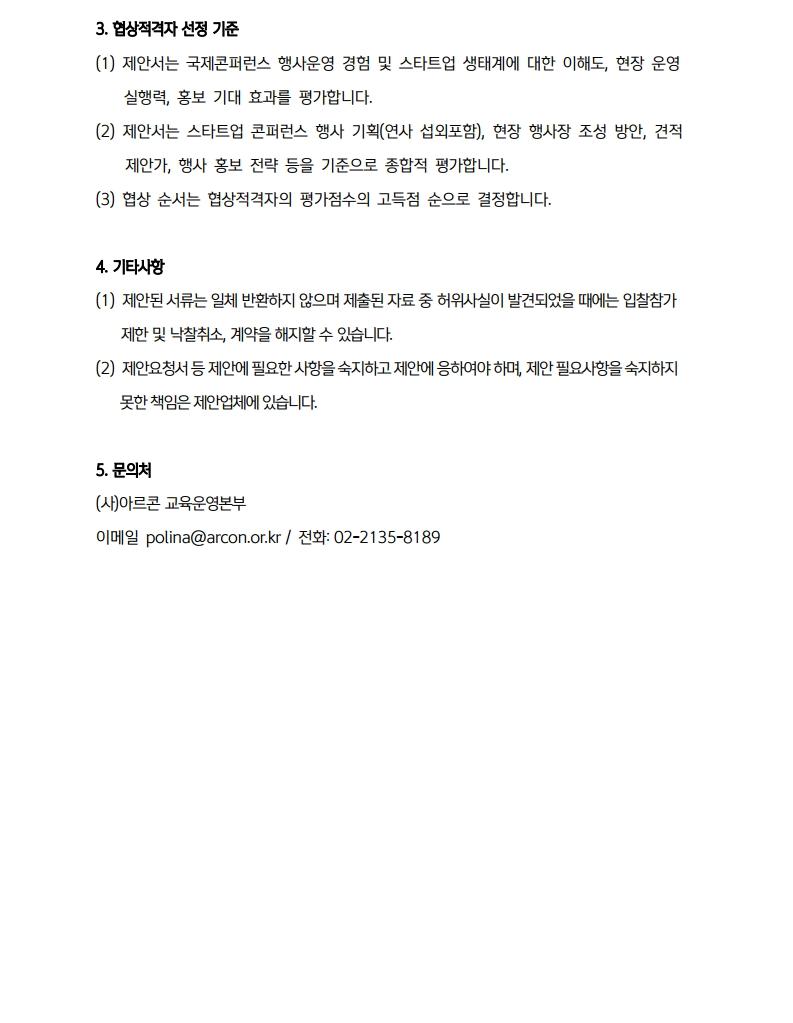 [입찰공고]_신한두드림스페이스_2020스타트업_콘퍼런스_행사운영_v3.0.pdf_page_3.png
